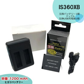 【あす楽対応】IS360XB Shenzhen Arashi Vision高性能互換DUAL充電器と互換バッテリー 計2点セット 純正品共に対応可能。2個同時充電可能。Insta360 ONE X