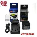 ★コンセント充電可能★あす楽対応 パナソニック VW-VBT380/ VW-VBT380-K 互換バッテリー & バッテリー 充電器 USB…