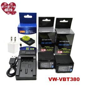 ★コンセント充電可能★ 大容量【あす楽対応】PANASONIC  VW-VBT380 互換 交換用電池 2個& 互換充電器 の3点セットHC-W850M / HC-W870M / HC-WX970M / HC-WX990M / HC-WX995M / HC-WXF990M / HC-WZ590M / HDC-TM35 / HC-VZX990M  (a1)