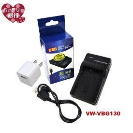 ★コンセント充電可能★【あす楽対応】VW-VBG130-K パナソニック Panasonic 互換USB充電器 HDC-TM300 / HDC-TM300-S / HDC-TM300-K / HDC-TM350 / HDC-TM350-M / HDC-TM650 / HDC-TM650-S HDC-TM700 / HDC-TM700-K / HDC-TM750 / HDC-TM750-H (a1)