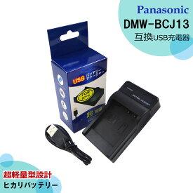 パナソニック【あす楽対応】Panasonic MW-BTC1 / DE-A59A / DE-A59C / DMW-BCF10 急速 互換USBチャージャー DMC-FS25 / DMC-FS42 / DMC-FS62/ DMC-FT1 / DMC-FT3 / DMC-FT4 / DMC-FX40 / DMC-FX48 デジタルカメラ 用アクセサリー 代品