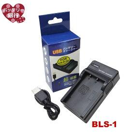 対応急速互換充電器USBチャージャーBCS-1 BCS-5 「純正互換共に対応」 オリンパス E-PL2 / E-PL5 / E-PM2/ E-PL6/ E-PL7/ E-M10 / Stylus 1 カメラバッテリーチャージャー バッテリー