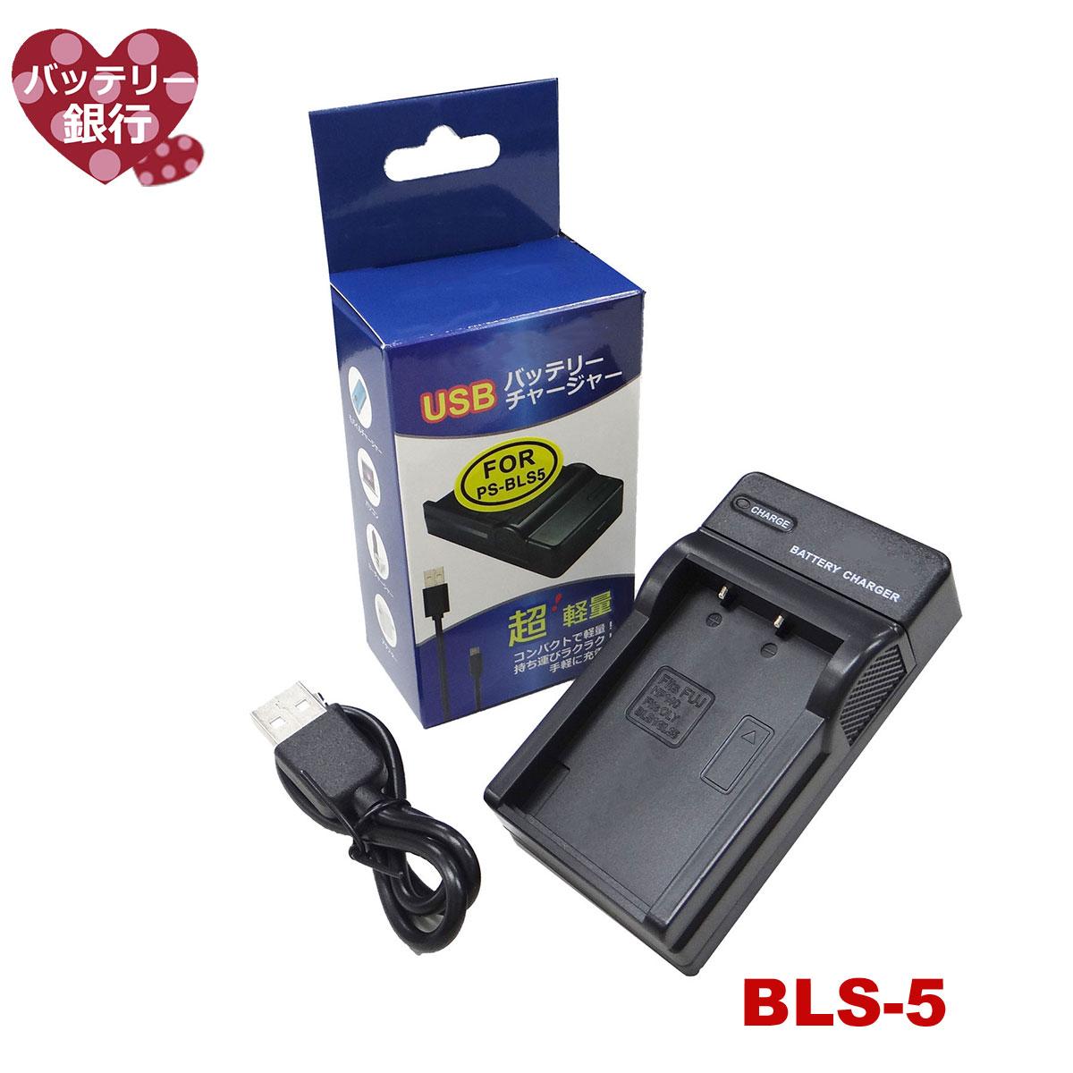 オリンパス BLS-1/BLS-5 バッテリー対応急速互換USB充電器チャージャーBCS-1 BCS-5 「純正互換共に対応」 E-410/ E-400/ E-420/ E-620/ E-PL1/ E-P1/ E-P2/E-P3/ E-PL3/ E-PM1/ E-PL1s/ E-PL2/ E-PL5/ E-PM2/ E-PL6 カメラバッテリーチャージャー
