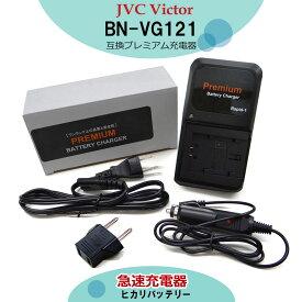 ビクター Victor【あす楽対応】ビクター Victor BN-VG107/BN-VG108/BN-VG114/BN-VG119/BN-VG121/BN-VG129/BN-VG138/ 互換プレミアム充電器 (純正&互換バッテリーも充電可能)GZ-HM33 / GZ-HM50 / GZ-HM99 / GZ-HM133 / GZ-HM177 / GZ-HM350 / GZ-HM390
