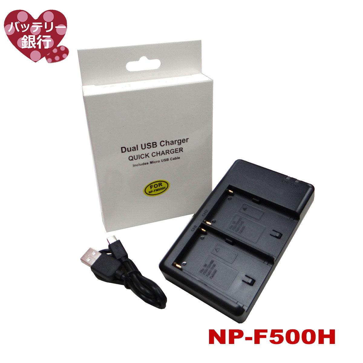 【あす楽対応】Sony NP-FM50/NP-FM500H/NP-F550/LT2F2200/NP-F970 互換対応充電器USBチャージャーデュアルチャネルバッテリー充電器/チャージャー 2個まで同時充電可能急速互換充電器チャージャーBC-VM10