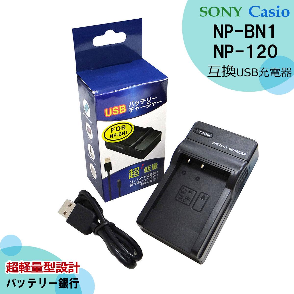 【あす楽対応】SONY ソニー / CASIO カシオ ● NP-BN1 / NP-120 急速互換USB充電器 バッテリーチャージャー BC-TRX / BC-TRN / BC-TRN2 / BC-120L ● 純正・互換バッテリー共に充電可能 ● DSC-TX300V / DSC-TX66 / DSC-TX20 / DSC-W550 / DSC-WX50