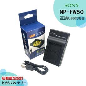 【あす楽対応】ソニー NP-FW50 互換USB充電器(USB充電式) RX10IV(DSC-RX10M4) RX10III(DSC-RX10M3)RX10II(DSC-RX10M2) RX10(DSC-RX10) デジタル一眼カメラ アルファ SLT-A37 / SLT-A37K / SLT-A37 / YSLT-A55V
