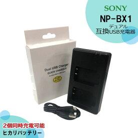 【2個同時充電可能】ソニー NP-BX1  デュアル 互換USBチャージャー 1点 (メーカー純正互換電池共に対応) サイバーショット 対応 DSC-WX800(RX シリーズ)RX1RII / RX100V / RX100VII(DSC-RX シリーズ)DSC-RX1 / DSC-RX1R / DSC-RX1RM2 / DSC-RX100