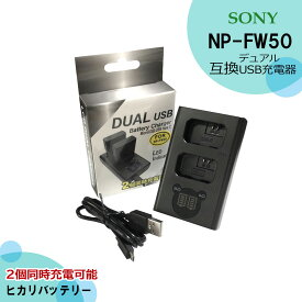 期間限定 大幅値引き中★送料無料★【あす楽対応】ソニー NP-FW50 デュアル 互換充電器(USB充電式) RX10IV(DSC-RX10M4) RX10III(DSC-RX10M3)RX10II(DSC-RX10M2) RX10(DSC-RX10) デジタル一眼カメラ アルファ SLT-A37 / SLT-A37K / SLT-A37 / YSLT-A55V