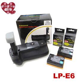 送料無料【あす楽対応】LP-E6 BG-E20 キヤノン CANON バッテリー2個とバッテリーグリップの3点セット純正互換品 LP-E6 / LP-E6N / EOS 5D Mark IV カメラ専用 BG-E20