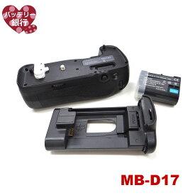 【あす楽対応送料無料】Nikon ニコン MB-D17 マルチパワーバッテリーグリップ 互換品 とEN-EL15互換バッテリーパックのセット / Nikon デジタル一眼レフカメラ D500 対応