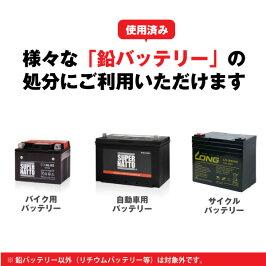 バイク・自動車用不要バッテリー回収伝票■■