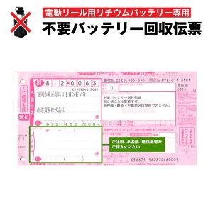 電動リール専用 不要バッテリー回収伝票 使用済み廃棄バッテリー リチウム可能 ダイワ DAIWA シマノ SHIMANO BMO フィッシングキューブ など