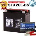 ジェットスキー・水上バイクバッテリー充電器+STX20L-BS セット■YTX20L-BS YTX20HL-BS GTX20L-BS FTX20L-BSに互換■...