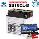 ジェットスキー・水上バイクバッテリー充電器+SB16CL-B セット■YB16CL-B FB16CL-B OTX16CL-Bに互換■【送料無料】【…