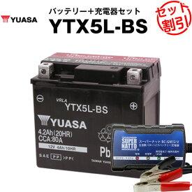 バイクバッテリー充電器+台湾ユアサYTX5L-BS セット【バイクバッテリー】台湾製■■ボルティクス・スーパーナット【特別割引】グランドアクシス、ストマジ110、VOX XF50、アドレス110、XR250、スピードファイト、アドレスV100