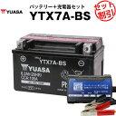 バイクバッテリー充電器+YTX7A-BS セット【バイクバッテリー】■■シグナス XLR125R、マジェスティ125、ヴェクスター1…