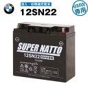 12SN22・初期補充電済み■■スーパーナット【長寿命・長期保証】BMW仕様【純正品と完全互換】(12V-19Ah 対応)【バイ…