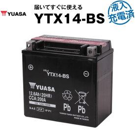 【液入充電済み】台湾ユアサ YTX14-BS【バイクバッテリー】■STX14-BS YTX14H-BS GTX14-BS FTX14-BS 互換■正規品なので「全て日本語表記」【日本語説明書付き】【在庫有り!即納】【長期保証】