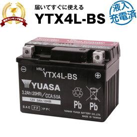 【液入充電済み】台湾ユアサ YTX4L-BS【バイクバッテリー】■STX4L-BS YT4L-BS YTZ3 YTZ5S 互換■正規品なので「全て日本語表記」【日本語説明書付き】【在庫有り!即納】【長期保証】