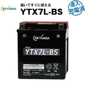 YTX7L-BS・液入・初期補充電済■■GSユアサ(YUASA)【長寿命・長期保証】多くの新車メーカーに採用される信頼のバッテリー【バイクバッテリー】在庫有(即納)