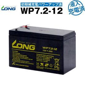 WP7.2-12・初期補充電済(産業用鉛蓄電池)【新品】■■LONG【長寿命・保証書付き】Smart-UPS 700 など対応【サイクルバッテリー】