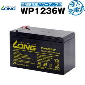 WP1236W・初期補充電済(産業用鉛蓄電池)【新品】■■LONG【長寿命・保証書付き】Smart-UPS 750 など対応【サイクルバッテリー】