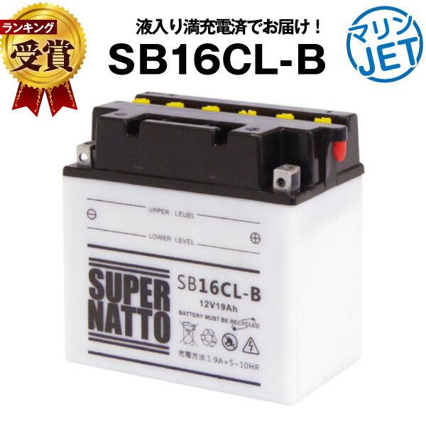 YB16CL-B互換■コスパ最強【■FB16CL-B、OTX16CL-B互換■ジェットスキー用スーパーナットSB16CL-B【届いてすぐに使える】【在庫有り・即納】
