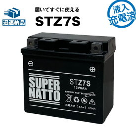 YTZ7S互換■コスパ最強 充電済み(寿命が2倍)■YTZ6、GT5-3、GT6B-3、FTZ7S、FTZ5L-BS互換■スーパーナットSTZ7S【新品】