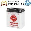 【液入充電済み】台湾ユアサ YB12AL-A2【バイクバッテリー】■SB12AL-A2 FB12AL-A GM12AZ-3A-2 互換■正規品なので「…