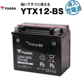 YTX12-BS(密閉型)・液入・初期補充電済■■ユアサ(YUASA)【長寿命・保証書付き】格安バッテリーがお得です!【バイクバッテリー】