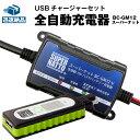 バイクでスマホ充電 USBチャージャー+充電器 セット スーパーナット充電器(12V) 送料無料/在庫有り・即納/バイクバ…