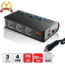 シガーソケット 3連拡張ソケット 4USB 急速充電 QC3.0対応(2ポート付き) PD(USB Type-C)対応 180W 分配器 増設 車 スマホ スマートフォン ドライブレコーダー LED電圧表示 交換用ヒューズ付き 12V-24V車対応 シガーライター対応 個別スイッチ付きで節電 送料無料