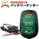 【限定モデル】バッテリーテンダー800+車両ケーブル スーパーナット ハーレー対応 Deltran Battery Tender 【数量限…