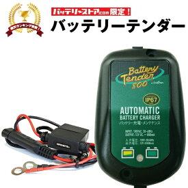 【限定モデル】バッテリーテンダー800+車両ケーブル スーパーナット ハーレー対応 Deltran Battery Tender 【数量限定】フロート充電機能でフル充電を維持【12V用】