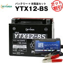 バイクバッテリー充電器+GSユアサYTX12-BS セット ■■STX12-BS、YTR12-BS、GTX12-BS、FTX12-BSに互換■■ボルティク…