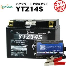バイクバッテリー充電器+GSユアサYTZ14S セット ■■STZ14S、FTZ14Sに互換■■ボルティクス・スーパーナット【特別割引】FZ1、フェーザー、XJR1300、V Star 950(海外向け)、XVZ1300A ロイヤルスター、DN-01、VT750S 【バイクバッテリー】