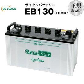EB130-LER型(産業用鉛蓄電池)■■GSユアサ【長寿命・長期保証】多くの新車メーカーに採用される信頼のバッテリー【サイクルバッテリー】