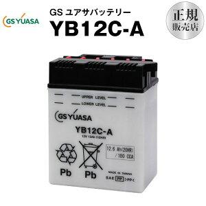 YB12C-A【バイクバッテリー】■■GSユアサ(YUASA)【長寿命・保証書付き】多くの新車メーカーに採用される信頼のバッテリー 在庫有(即納)