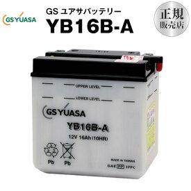 YB16B-A【バイクバッテリー】■■GSユアサ(YUASA)【長寿命・保証書付き】多くの新車メーカーに採用される信頼のバッテリー 在庫有(即納)
