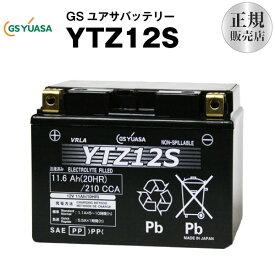 YTZ12S【バイクバッテリー】■■GSユアサ(YUASA)【長寿命・保証書付き】多くの新車メーカーに採用される信頼のバッテリー 在庫有(即納)