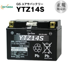YTZ14S【バイクバッテリー】■■GSユアサ(YUASA)【長寿命・保証書付き】多くの新車メーカーに採用される信頼のバッテリー在庫有(即納)