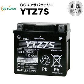 YTZ7S【バイクバッテリー】■■GSユアサ(YUASA)【長寿命・保証書付き】多くの新車メーカーに採用される信頼のバッテリー 在庫有(即納)