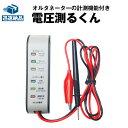 バッテリー電圧テスター(12V用)■スピーディに正しく計測■【オルタネーター計測付き】電圧測るくん