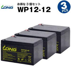 WP12-12【お得!3個セット】(産業用鉛蓄電池)【新品】■■LONG【長寿命・保証書付き】Smart-UPS 1000 など対応【サイクルバッテリー】