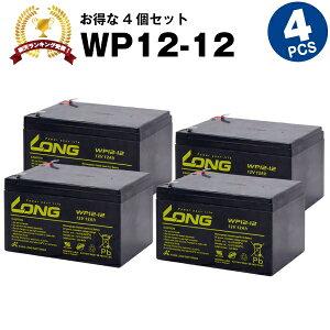 WP12-12【お得!4個セット】(産業用鉛蓄電池)【新品】■■LONG【長寿命・保証書付き】Smart-UPS 1000 など対応【サイクルバッテリー】