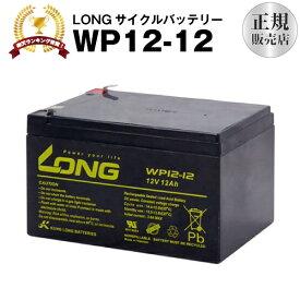 WP12-12(産業用鉛蓄電池)【サイクルバッテリー】【新品】■■LONG【長寿命・保証書付き】Smart-UPS 1000 など対応