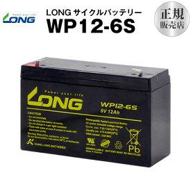 WP12-6S(産業用鉛蓄電池)【新品】■■LONG【長寿命・保証書付き】【サイクルバッテリー】