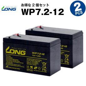 WP7.2-12【お得!2個セット】(産業用鉛蓄電池)【新品】■■LONG【長寿命・保証書付き】Smart-UPS 700 など対応【サイクルバッテリー】