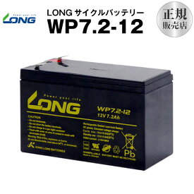 WP7.2-12(産業用鉛蓄電池)【新品】■■LONG【長寿命・保証書付き】Smart-UPS 700 など対応【サイクルバッテリー】